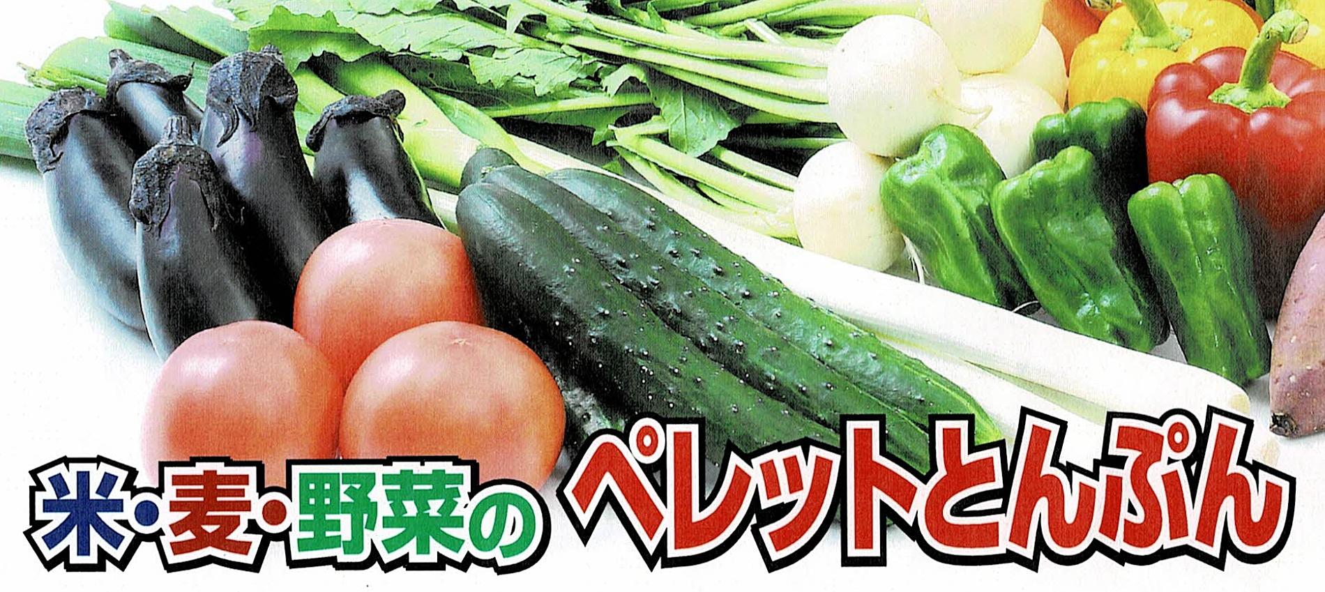 米・麦・野菜のペレットとんぷん