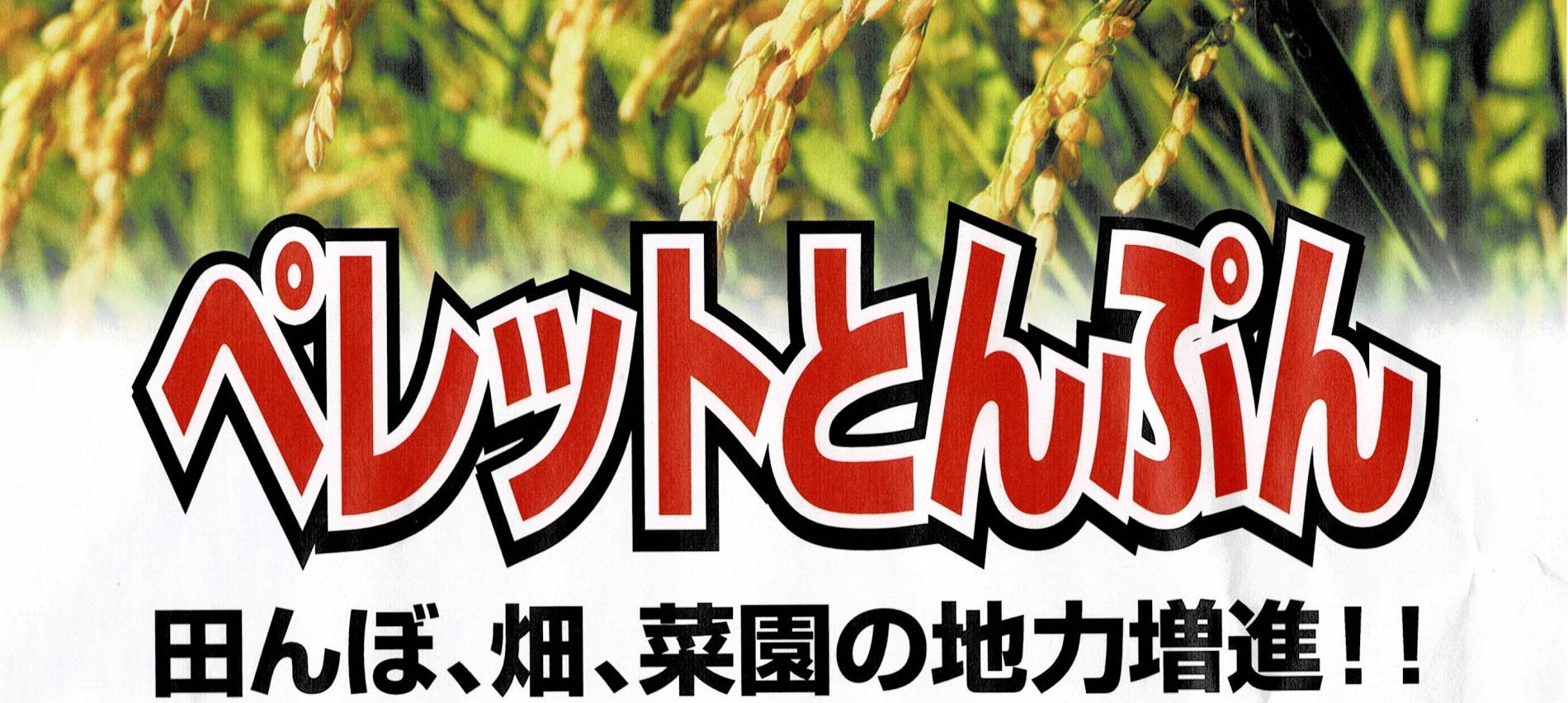 ペレットとんぷん 田んぼ、畑、菜園の地力増進!!